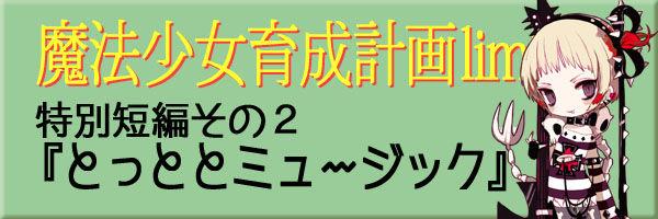 特別短編タイトル10