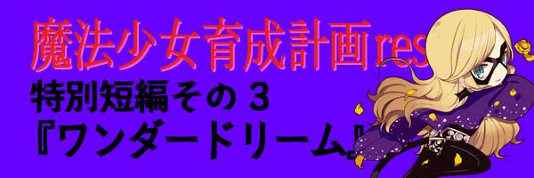 特別短編タイトル7