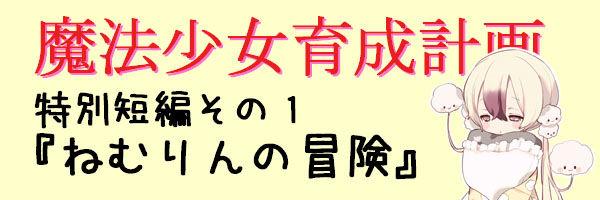 特別短編タイトル1