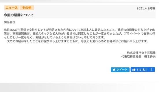 th_スクリーンショット 2021-04-09 20.09.54