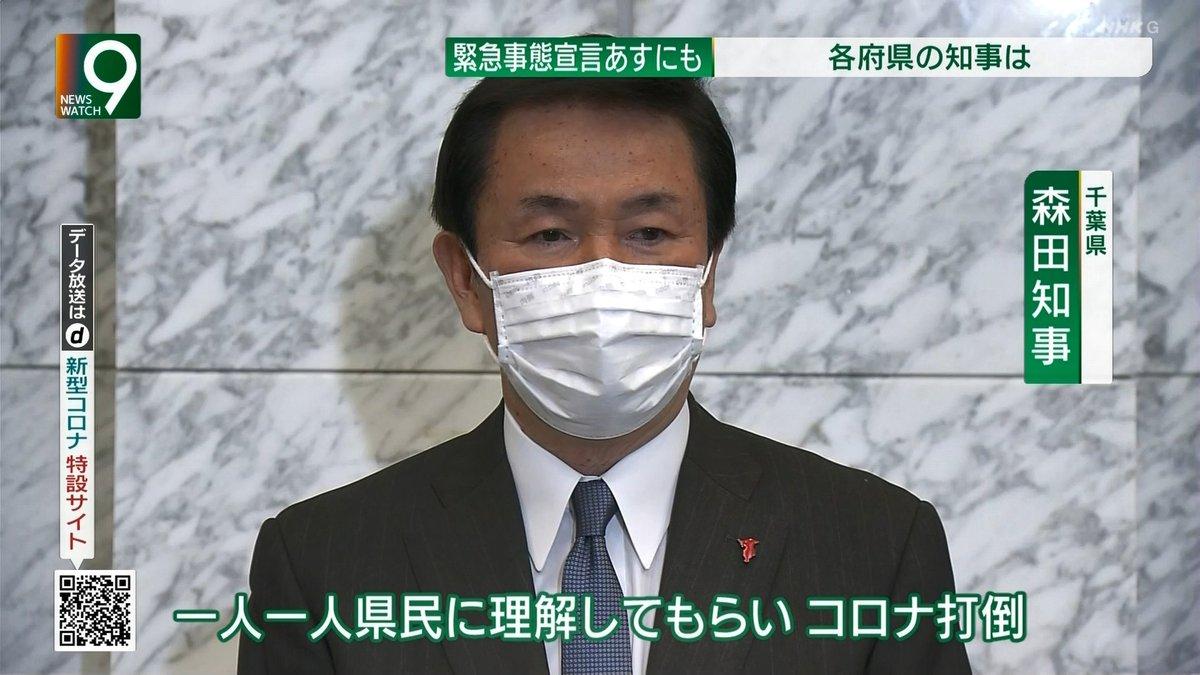 【悲報】千葉県 森田健作知事、マスクを表裏逆に装着しててワイ県民絶望