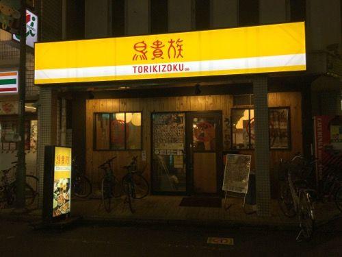 th_Torikizoku_Higashikurume_branch_2017-11-15