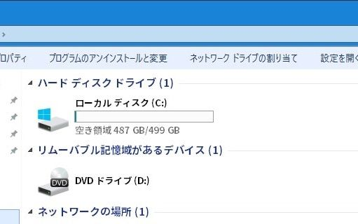 ローカルディスク(C:)←誰だよこのおっさん