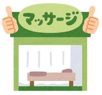 th_building_massage