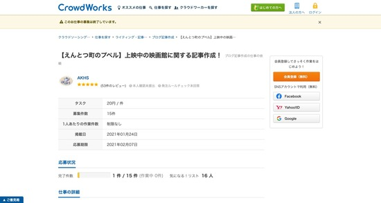 th_crowdworks.jp-20210215024406
