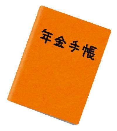 th_nenkin_techou_orange