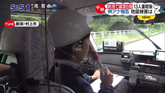 ZIPの枡アナ、タクシーで新潟へ