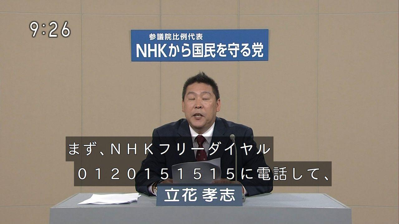 【朗報】NHKから国民を守る党、政見放送でNHK解約のテクニックを伝授