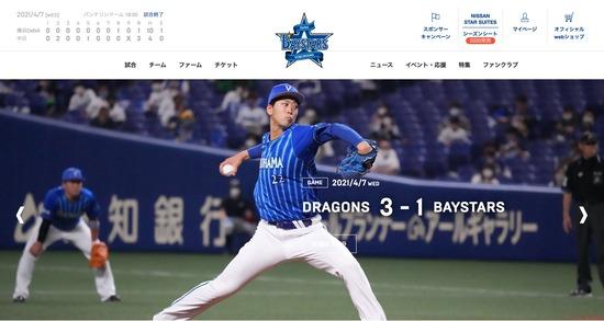 th_www.baystars.co.jp-20210408070427