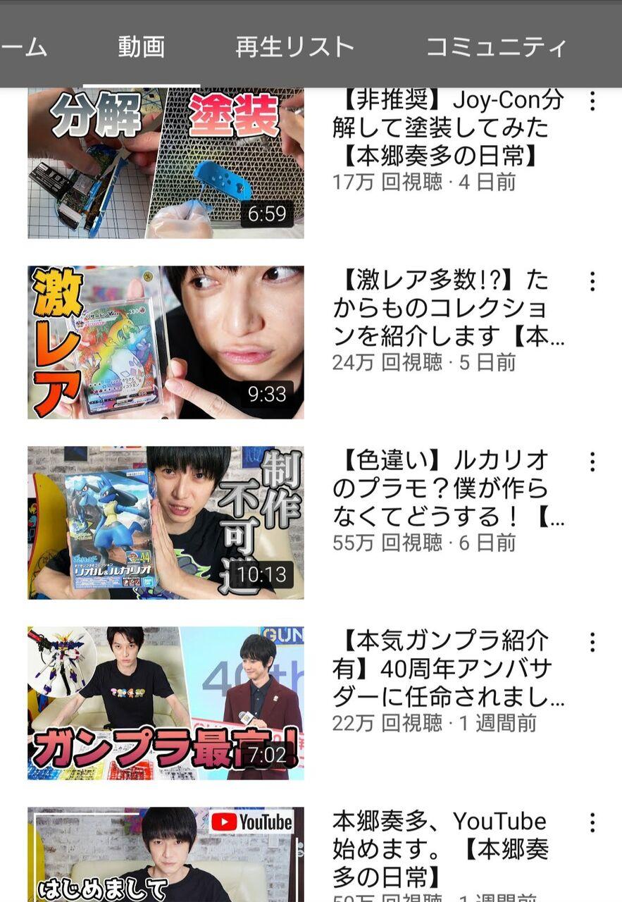 一流俳優 本郷奏多さんのYouTube、やりたい放題