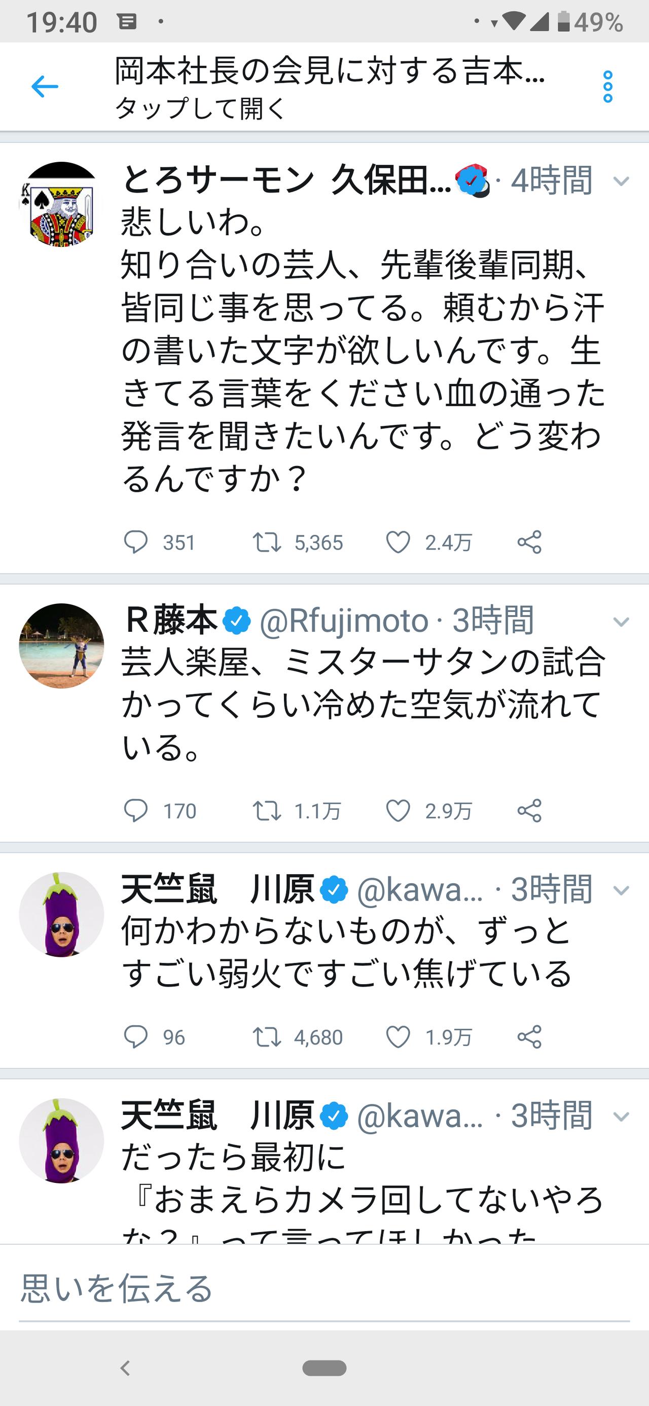 吉本芸人さん、岡本社長の会見で一斉に不満を呟き反旗を翻す