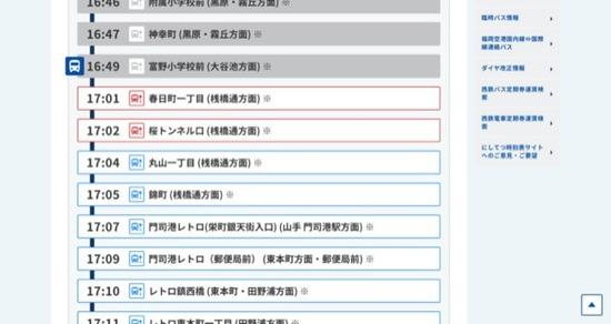 jik.nishitetsu.jp-20200708014800_のコピー