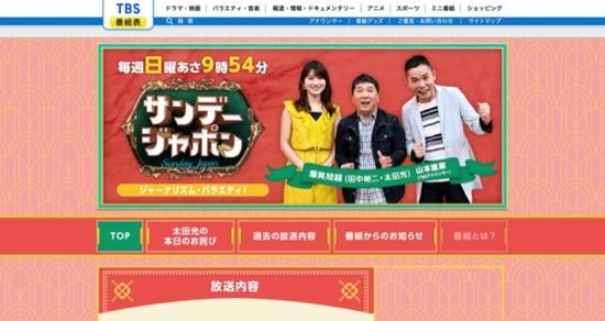 www.tbs.co.jp-20200828001421_のコピー