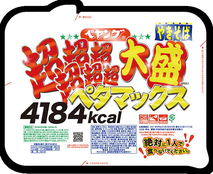 【悲報】ペヤング、4000キロカロリーオーバーのとんでもない商品を発売wwww