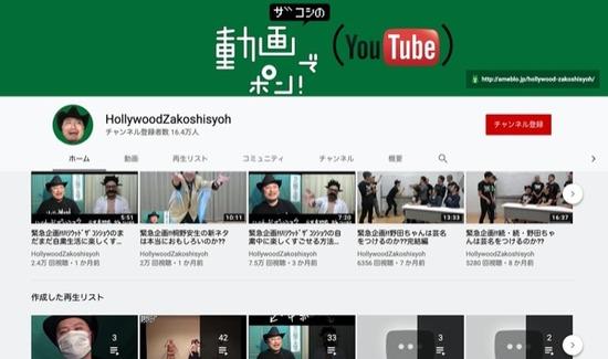 www.youtube.com-20200720014256_のコピー
