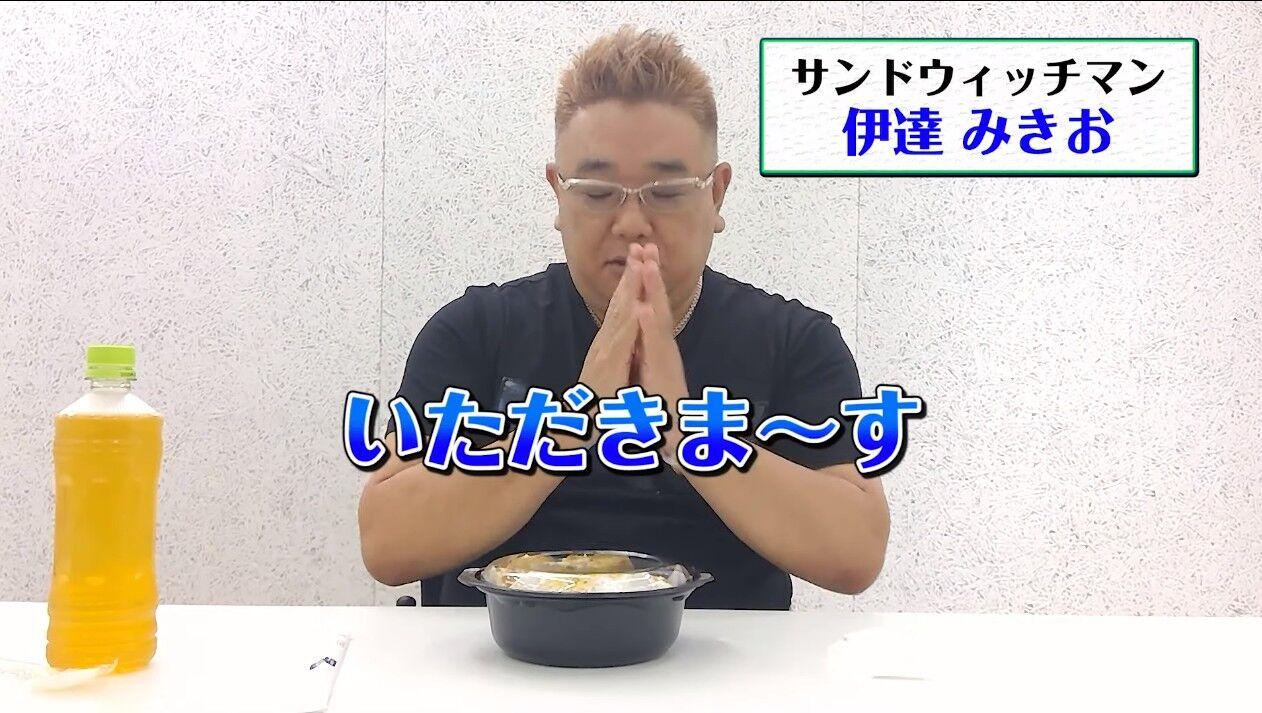 【悲報】サンドウィッチマン伊達、カツ丼を食べるだけの動画をYouTubeにアップ