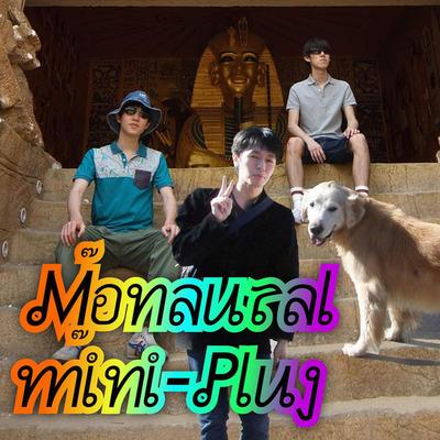 monaural_mini_plug2