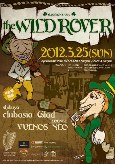 wildrover12-450