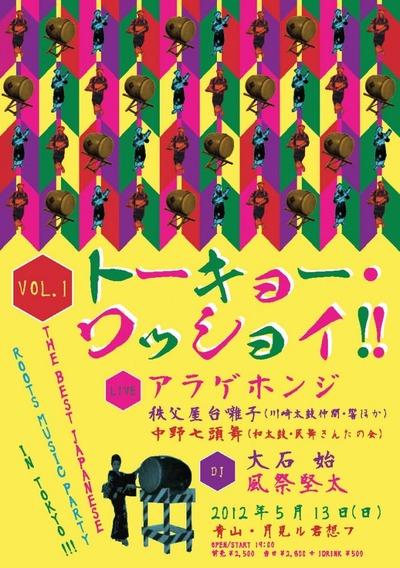 TOKYOWASSHOI_OMOTE-721x1024