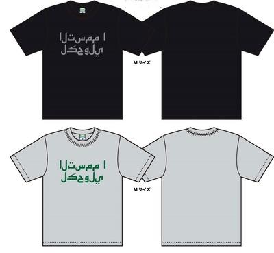 アラビア語_Tシャツ