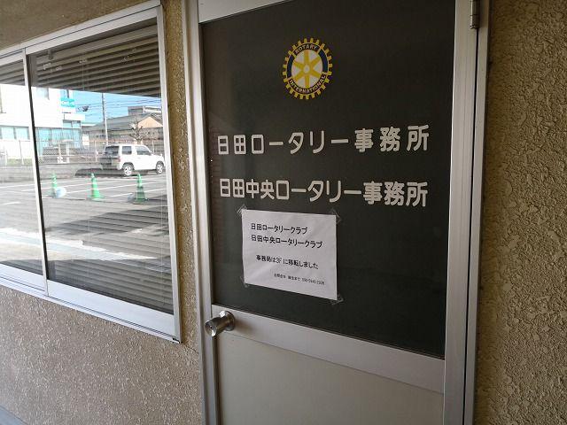 日田ロータリークラブ・日田中央ロータリークラブの事務所移転