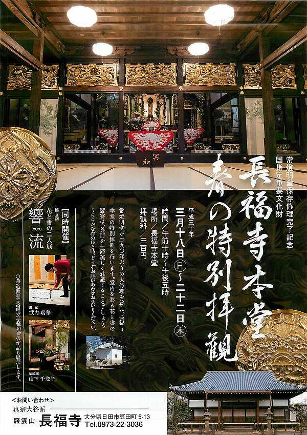長福寺本堂 春の特別拝観 平成30年