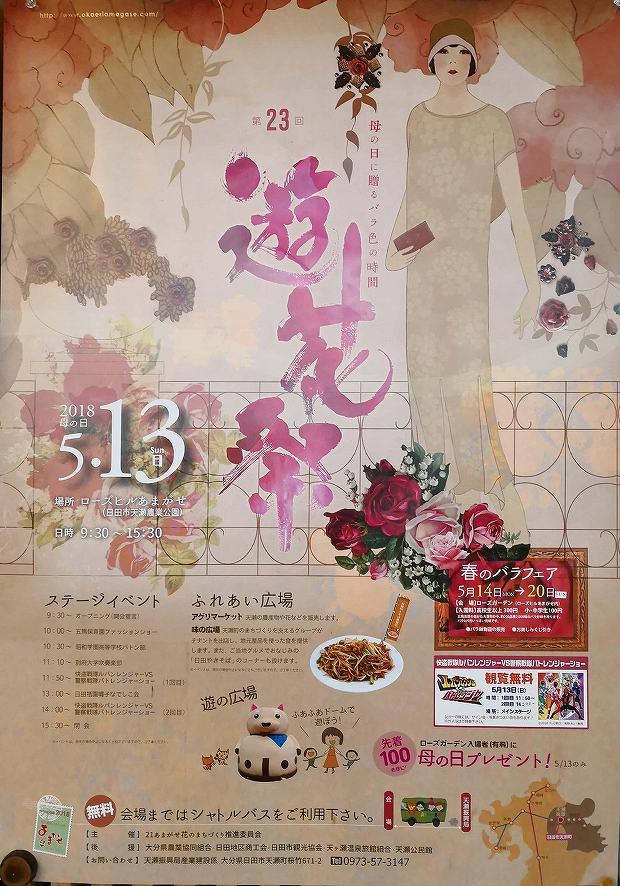 母の日に贈るバラ色の時間 第23回 遊花祭
