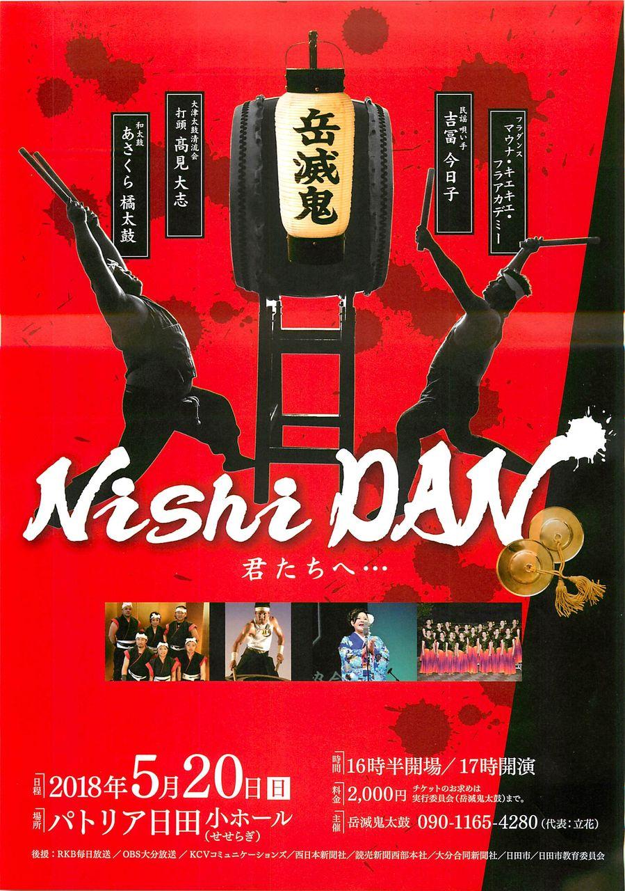 Nishi DAN 君たちへ・・・