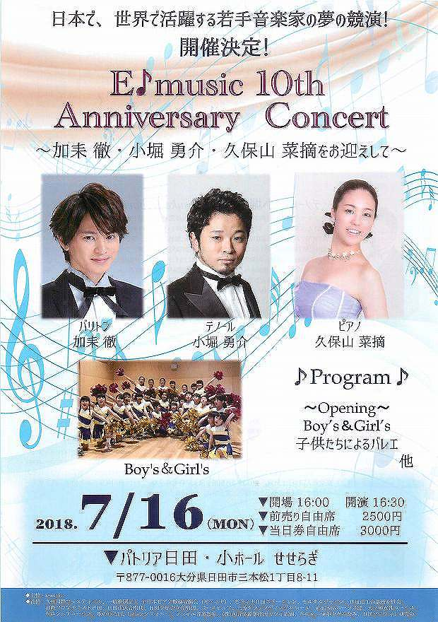 E-music 10th Anniversary Concert  日田市民文化会館