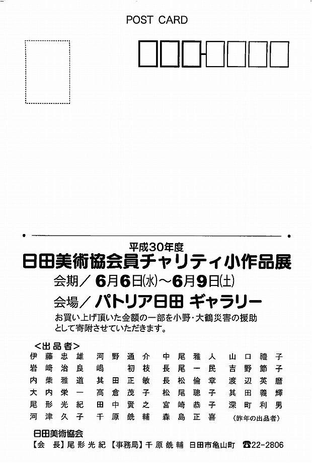 日田美術協会員チャリティ小作品展_ページ_1 (2)