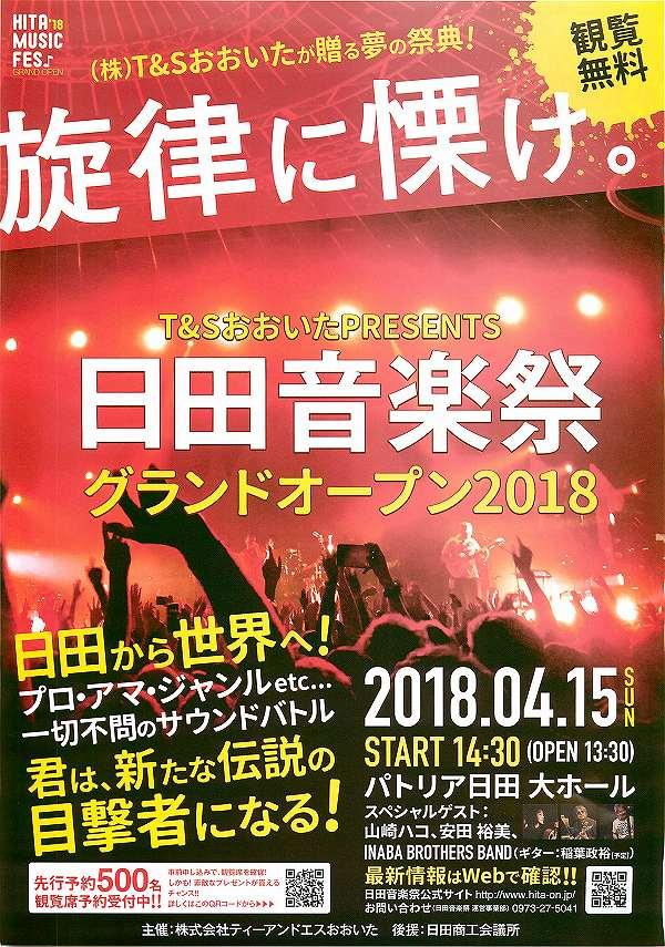 旋律に慄け。T&SおおいたPRESENTS 日田音楽祭 グランドオープン