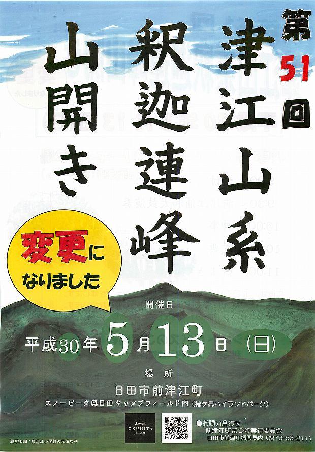 第51回 津江山系 釈迦連峰 山開き