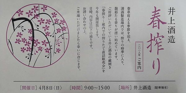 井上酒造 春搾り 2018年【蔵開き】