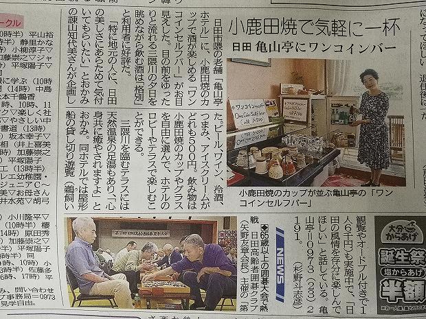 屋形船とワンコインセルフバーが西日本新聞に掲載
