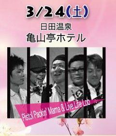 ロビコン ロビーコンサート 日田温泉 亀山亭ホテル