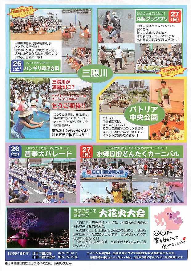 日田川開き観光祭 第71回2018  (2)