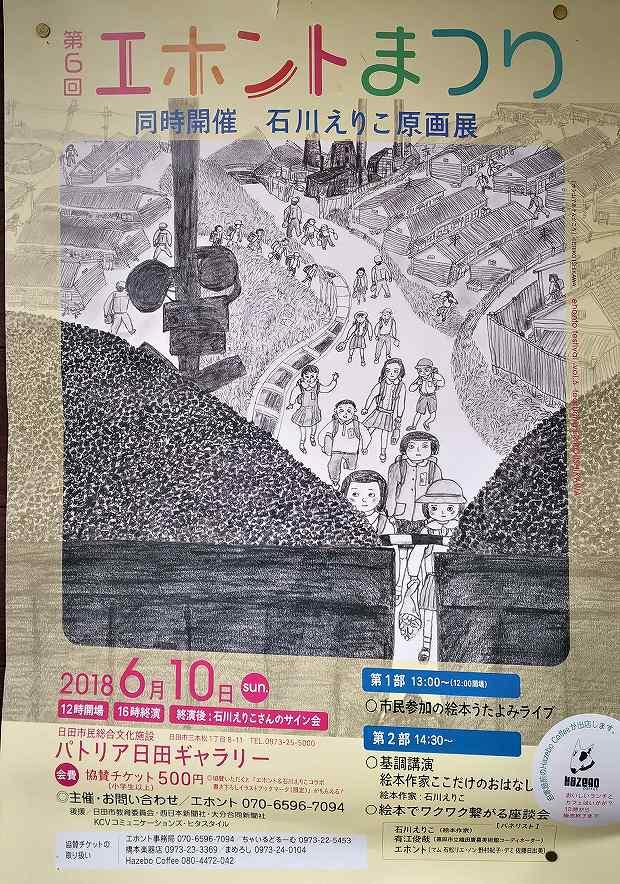 第6回 エホントまつり 同時開催 石川えりこ原画展