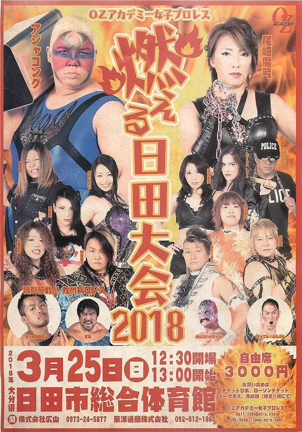 OZアカデミー女子プロレス 燃える日田大会 2018
