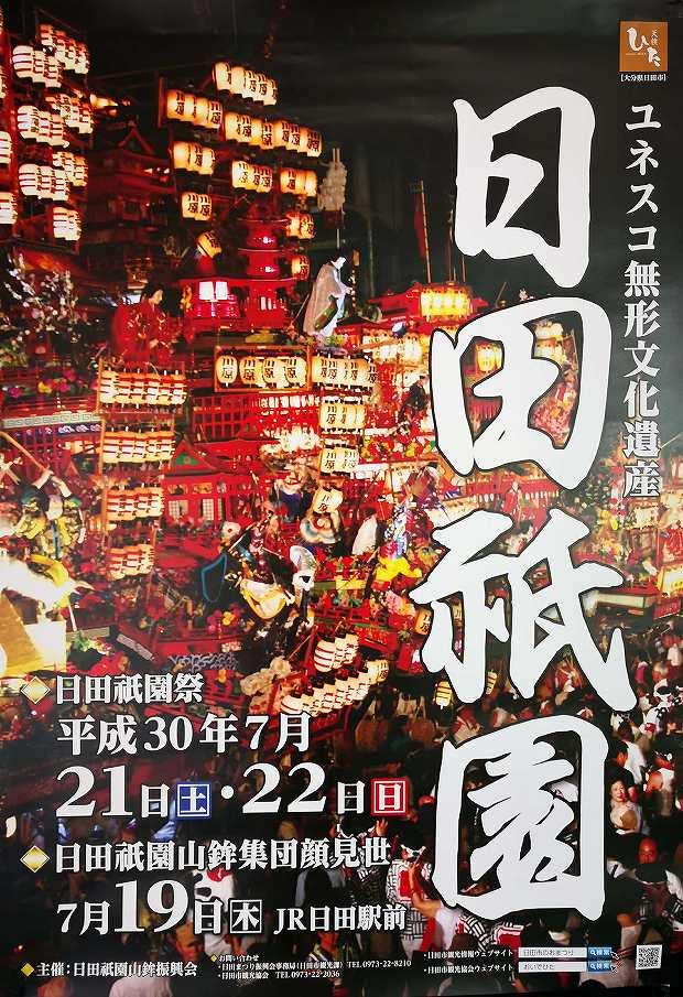 日田祇園祭 2018年