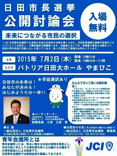 日田市長選 公開討論会