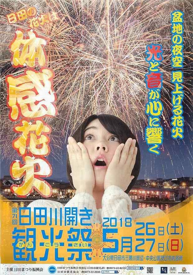 日田川開き観光祭 第71回2018  (1)