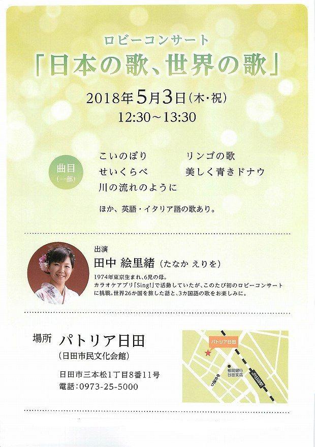 ロビーコンサート「日本の歌、世界の歌」