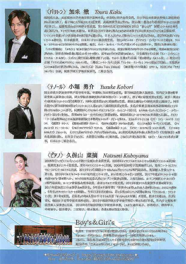 E-music 10th Anniversary Concert  日田市民文化会館 (2)