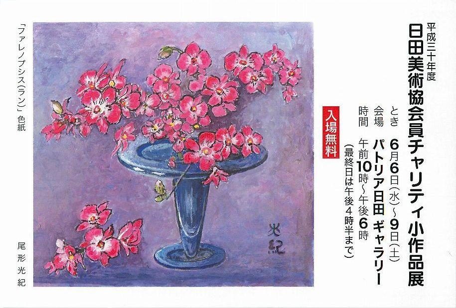 日田美術協会員チャリティ小作品展_ページ_1 (1)