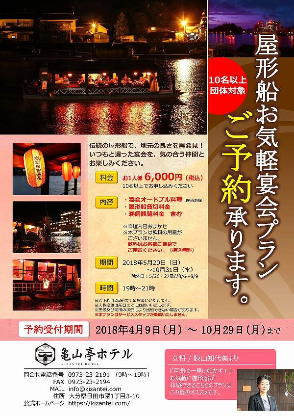 日田温泉 亀山亭ホテル お気軽屋形船チラシ