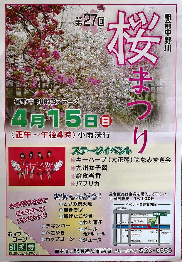 日田駅前中野川 桜まつり 【第27回】