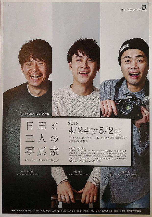 日田と三人の写真家 Omnibus Photo Exhibition