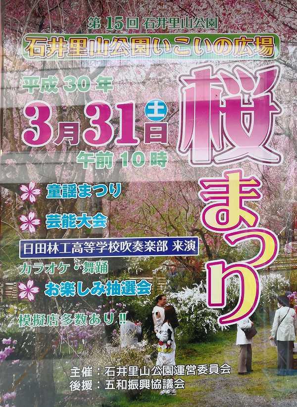 第15回 石井里山公園 桜まつり
