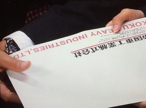 阿部 寛 セイコー アストロン 8Xシリーズ SBXB045