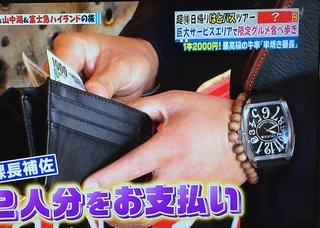 遠藤章造(ココリコ) フランク三浦 新四号機(改)ブラック ギョーシェ風プレス刻印モデル